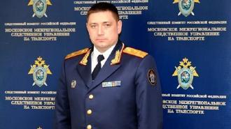 Глава Московского управления СК на транспорте освобожден от должности