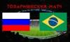В основе на матч Россия - Бразилия пятеро зенитовцев. Халк - в запасе