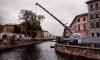 С канала Грибоедова увезли пешеходный Банковский мост