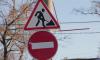 С 14 февраля в Петербурге вводят новые ограничения на дорогах