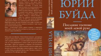 """Презентация книги Юрия Буйды """"Послание госпоже моей левой руке"""""""