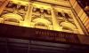 В Петербурге завершено расследование жестокого убийствастарейшей сотрудницы Мариинского театра