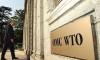Россия и Евросоюз завершили двусторонние переговоры по вступлению в ВТО