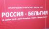 Сборная России проиграла Бельгии со счетом 1:4