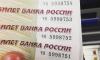 """Губернатор Полтавченко за год """"обеднел"""" почти на миллион рублей"""