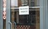 В Петербурге 800 торговых точек нарушили ограничения во время пандемии