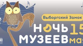"""Выборгский замок десятый раз поучаствует в акции """"Ночь в музее"""""""