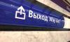 """Перегонный тоннель до станции """"Горный институт"""" построен в Петербурге"""