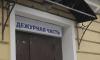 В Петербурге за серию вооруженных ограблений задержали группу мигрантов