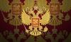 Кулижникова разозлило надругательство над гимном РФ во время его награждения