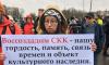 Координатор митинга в память об СКК останется в отделении полиции до суда
