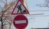 До следующего марта в Петербурге затруднится движение по Арсенальной улице