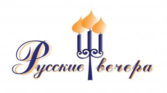 Концерт-открытие петербургской части культурно-образовательного проекта – фестиваля «Русские вечера»