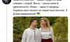 Захарова оценила фото Зеленского в русской косоворотке