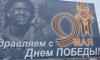 На российский плакат ко Дню Победы попало фото морпеха США