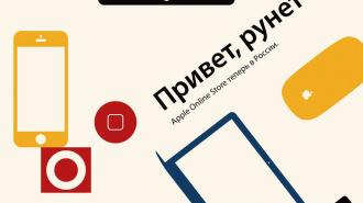 В России запущен первый официальный магазин Apple