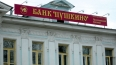 "Вкладчикам банка ""Пушкино"" выплатят 20 млрд рублей"