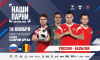 Опубликован состав сборной России на игру с бельгийцами