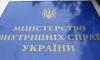 МВД Украины считает, что в призыве карать гомосексуалистов смертью нет гомофобии