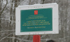 """Мусорный полигон """"Красный Бор"""" полностью перешел в собственность страны"""