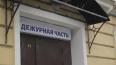 """Анонимы """"заминировали"""" два отдела полиции в Петербурге"""