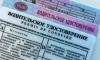 МВД разрабатывает водительские права с чипом
