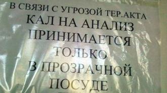 В Москве украли анализы детского кала и мочи