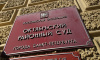 В петербургские суды вновь поступили письма о заминировании зданий