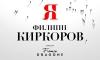 """Филипп Киркоров, шоу """"Я"""""""