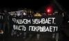 Антифашисты Петербурга почтили память убитых соратников