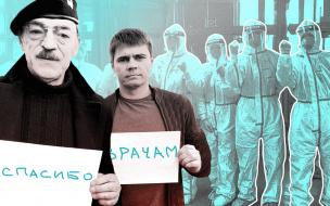 Как петербургские звёзды проводят время на карантине