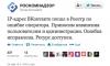 ВКонтакте заблокировали по ошибке
