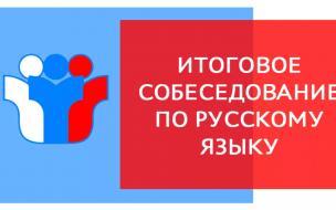 Девятиклассники Выборгского района пройдут итоговое собеседование по русскому языку 10 февраля