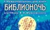 В Библионочь в Петербург слетались ангелы