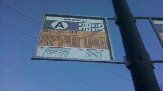 В Пушкине на остановке автобуса мигрант во время ссоры убил мужчину деревянной доской