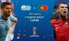 Великое противостояние: где посмотреть матч Уругвай-Португалия