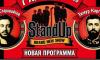 Концерт StandUp Show