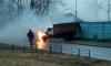 На улице Новоселов сгорел грузовик: образовалась пробка