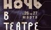 Ночь в театре 2014: программа, список театров