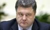 Порошенко рассказал о попытках России создать «альтернативную Европу»