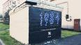 """На Воронежской ночью появилось граффити: """"Не выходи ..."""