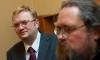 Прокуратура взялась за Кураева из-за предложения «взорвать» концерт Мадонны