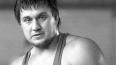 Скончался борец-чемпион 35-летний Сергей Артюхин, ...