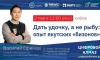 Инвестиции в IT – опыт Якутии: в прямом эфире Piter.TV