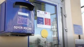 """""""Почта России"""" появится в Мурино, Кудрово и Новом Девяткино в 2021 году"""