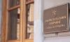ЗакС пытается выяснить у Полтавченко о перспективах передачи Конюшенного ведомства инвесторам