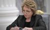 Матвиенко назвала женщин драйвером роста мировой экономики на форуме в Петербурге