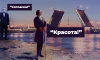 Стихи, мультфильмы и песни. Как соцсети поздравляют Петербург с Днём города