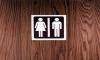 Американский суд разрешил ребенку посещать женский туалет