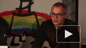 От первого лица. Зарождение российского гей-движения